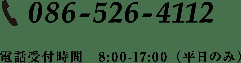 086-526-4112 電話受付時間 8:00-17:00(平日のみ)